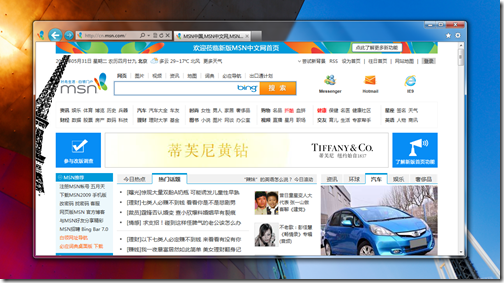 A new homepage for MSN China portal