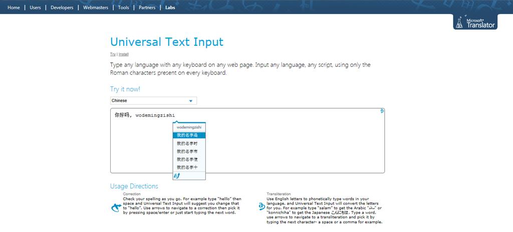 Microsoft Translator launches Language Labs – Contextual