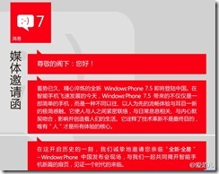 Windows Phone 7.5 China Launch Invitation