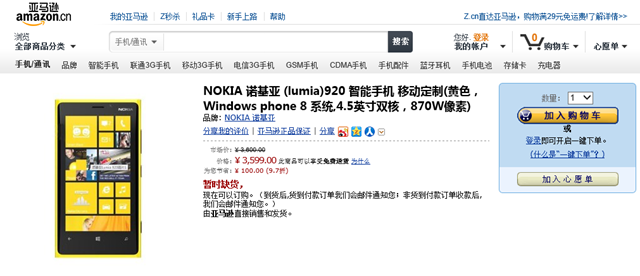 Nokia Lumia 920T listed on Amazon China for only USD $576