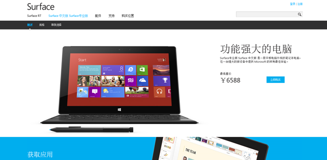surface-pro-china-version