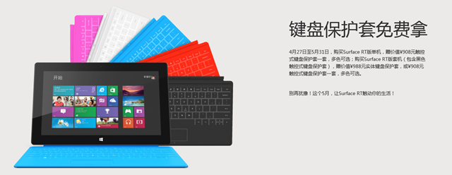 surface-rt-touch-cover-type-cover