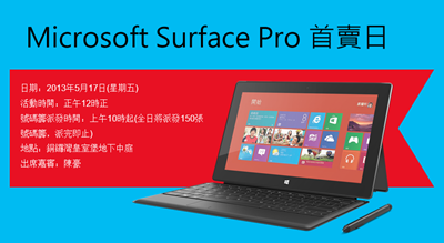 surface-pro-hk_thumb News