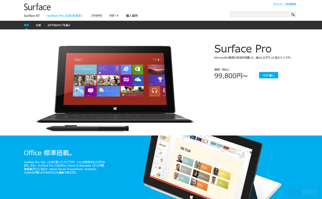 Surface Pro coming to Japan with 256GB version
