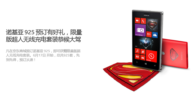 Pre-order for Nokia Lumia 925 starts on June 17 in China with Superman brand