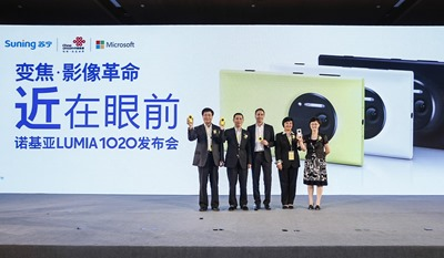 Nokia Lumia 1020 officially launched in China, priced at $980