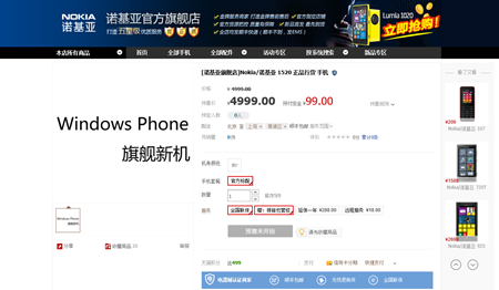 nokia-lumia-1520-tmall_thumb News