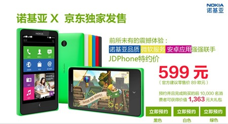 Announcement-A1-Nokia-X-JD_thumb Mobile
